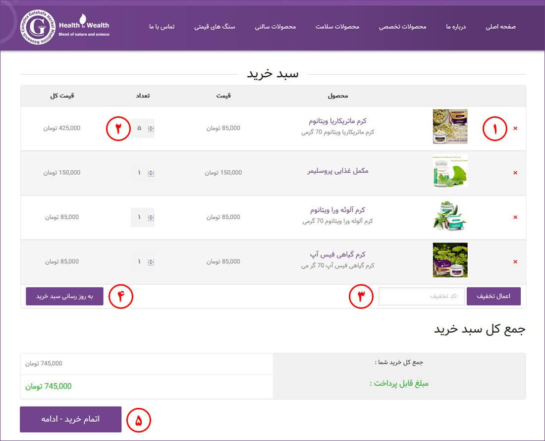 golshafa-health-shop-user-guid-shopping-cart-page-01