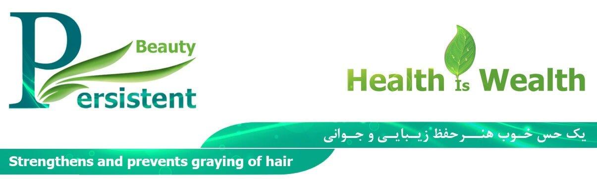 پرسیستنت بیوتی باعث جلوگیری از ریزش، سفید و خاکستری شدن موها